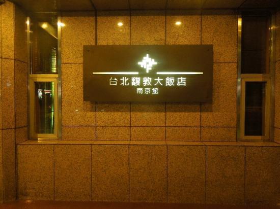 Fullerton Hotel East Taipei: フラートンホテルイースト台北 南京館