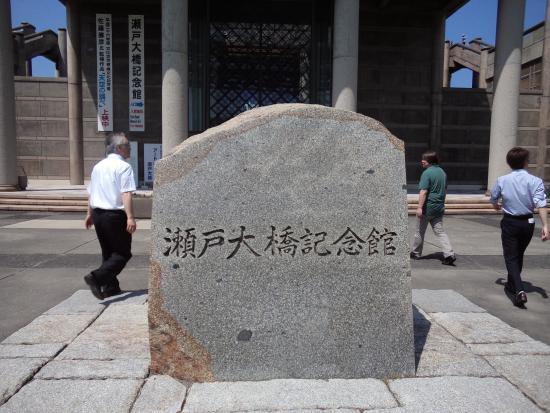 Seto Ohashi Memorial Park: 記念館入り口