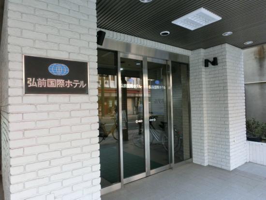 Hirosaki Kokusai Hotel : ホテル入口