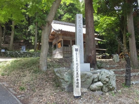 Gansho Tenno Gyoko Ruins