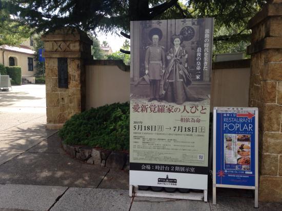 Kansei Gakuin University Museum