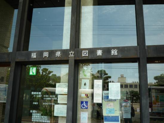 Fukuoka Prefectural Library