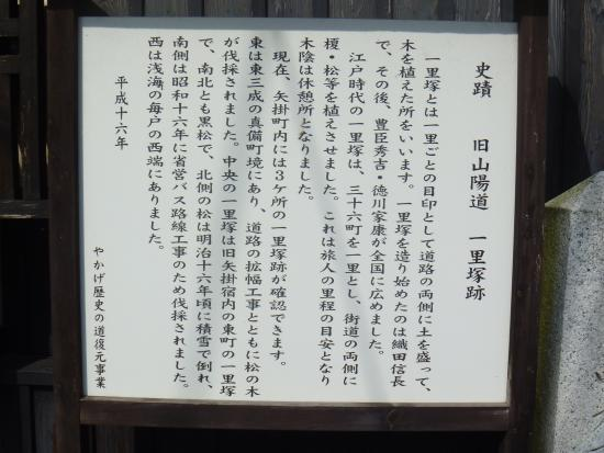 Yakage-cho, Japan: 説明文