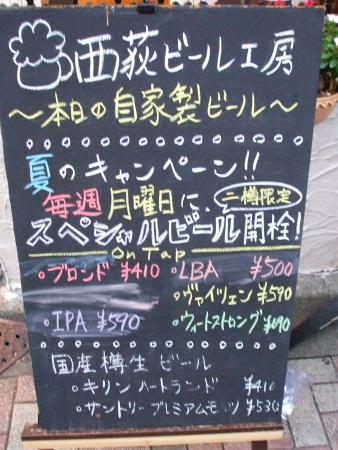 Suginami, Japan: お薦めメニュ-