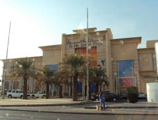 Al Kharj, Σαουδική Αραβία: Hodaithi Mall