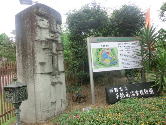 Himeji City Tegarayama Botanical Garden
