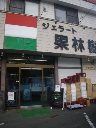 Gelato Sapporo Karinju