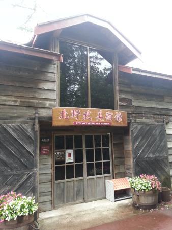 北野武 美術館