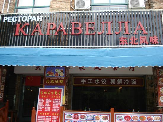 Tianfuyuan Resort: ресторан Каравелла