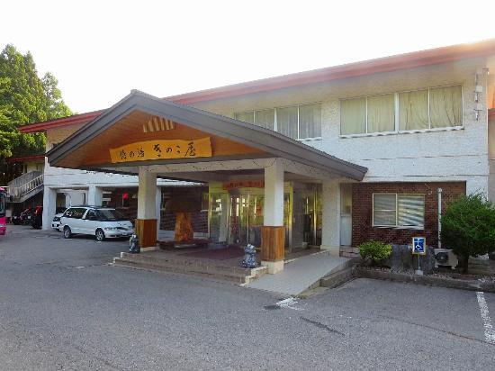 Kinokoya: 侍の湯 きのこ屋玄関