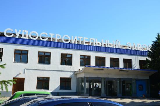 Volgograd Ship Building Plant Museum