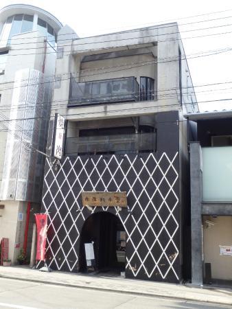 Minamiyawagyuudou