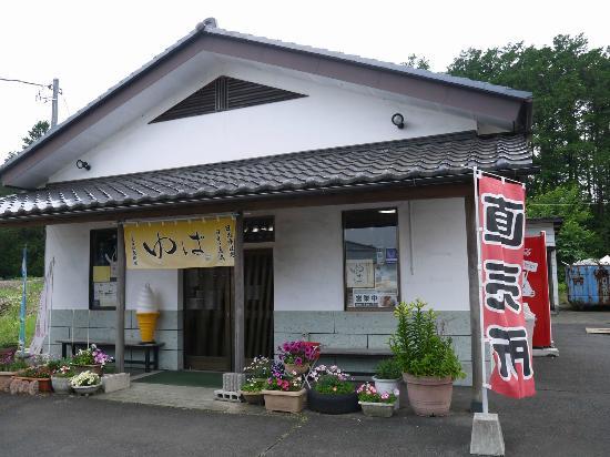 Nikko Yuba Factory Tour