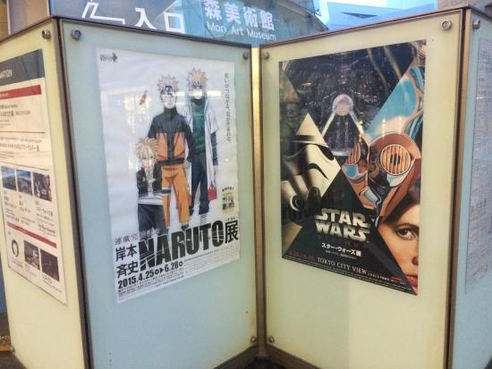 photo2.jpg - Foto di Mori Art Museum, Minato - TripAdvisor