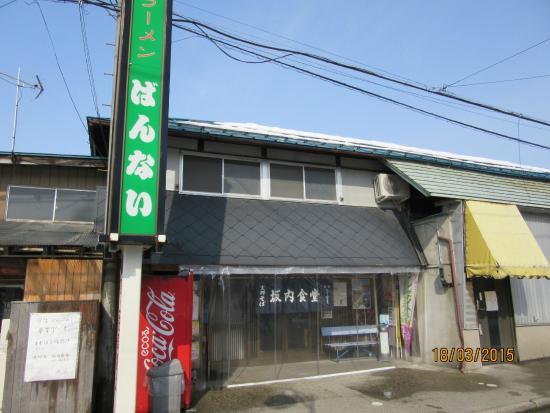 Bannaishokudo: 緑の看板の店