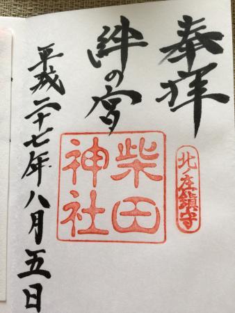 Kitanosho Castle Park: 福井市、柴田神社の御朱印です。