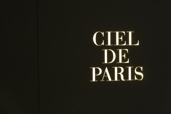 entrada picture of le ciel de paris paris tripadvisor. Black Bedroom Furniture Sets. Home Design Ideas
