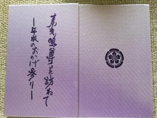 Tsurugi Shrine