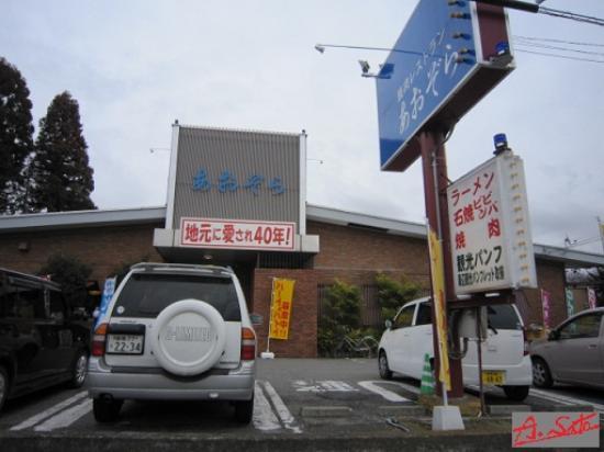 あおぞら 渋川バイパス店 (渋川市)の口コミを読もう!あおぞら 渋川バイパス店