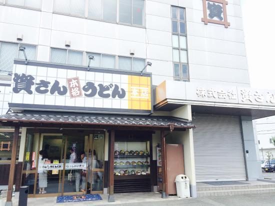 Снимок Sukesan Udon Main Store