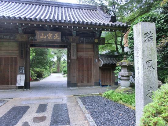 Zuiho Temple: 瑞鳳寺山門