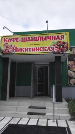 Canteen No. 1