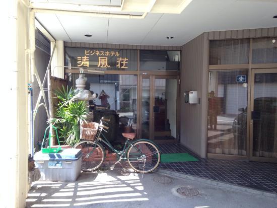 Business Hotel  Seifuso: 入り口