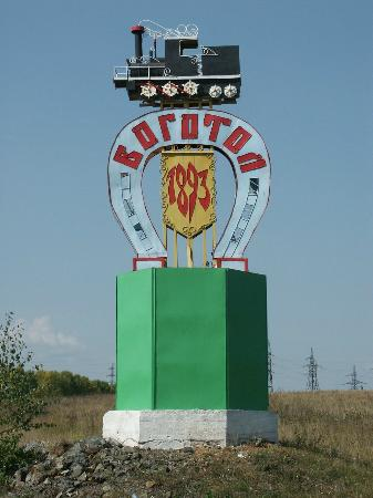 Bogotol, Russia: Стела