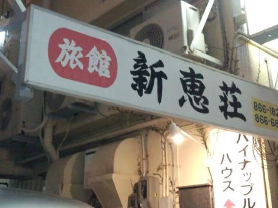 Ryokan Shinmegumiso