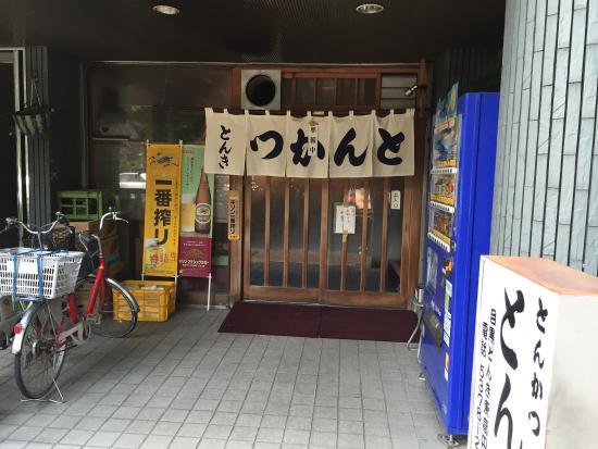 Tonkatsu Tonki Higashikoenji: photo0.jpg