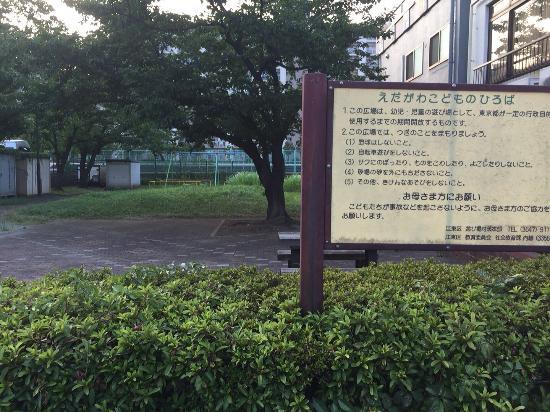 Edagawa Kodomo no Hiroba