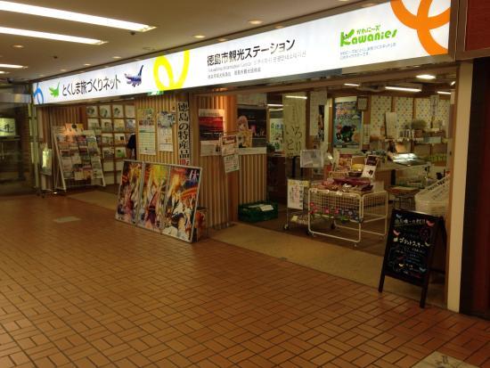 Tokushima Tourist Information Station Tokushima Tabizukuri Net