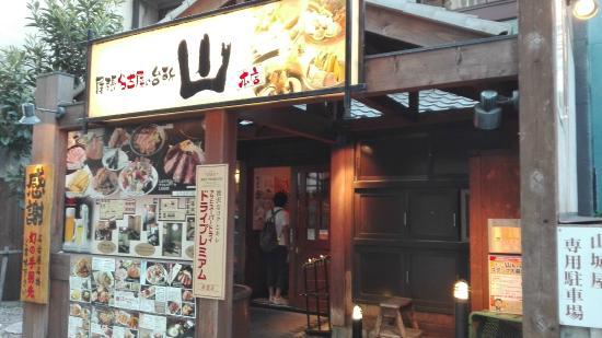 Owari Nagoya no Daidokoro Yama