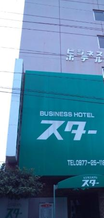 Business Hotel Star : 外観