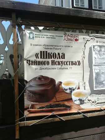 Museum of Tea