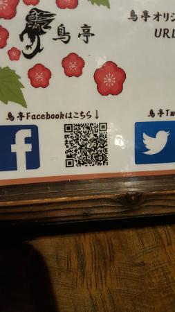 Toritei: QR code to web site