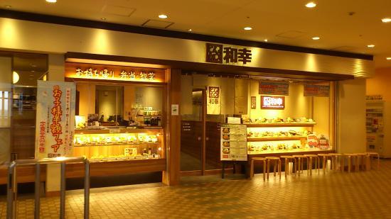 Wako Tokyu Shopping Center Kouhoku