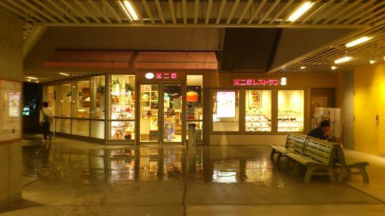 Fujiya South Wood Kohoku Center Minami