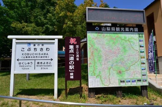 Kobuchisawa : 道の駅小淵沢