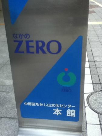 Nakano Zero, Momijiyama Culture Center