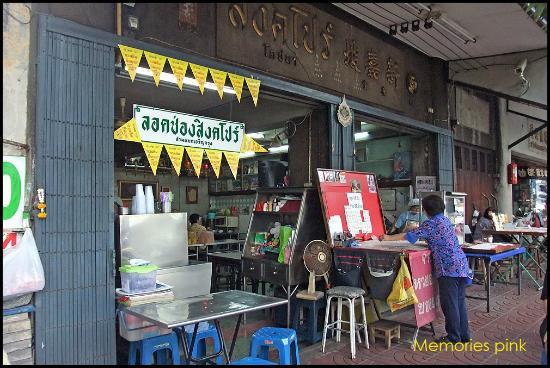สิงคโปร์โภชนา (ลอดช่องสิงคโปร์)