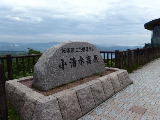 Highland Koshimizu 725
