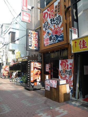 Kanibugyou, Namba Sennichimae