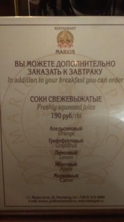 Отель Гельвеция: Zusatz zum Frühstück