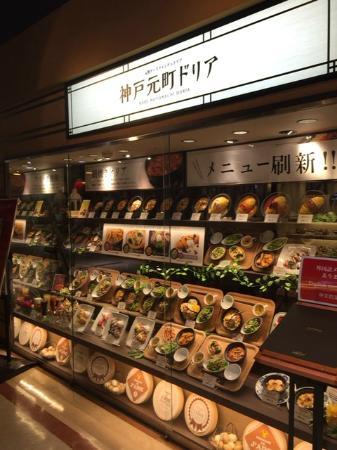 Kobe Motomachi Doria Shopper's Plaza Yokosuka