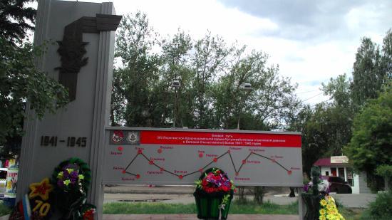 Memorial Sign to Piryatintsy