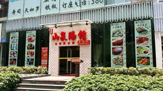 ShanQuan Tang Guan (LinHe Jie)