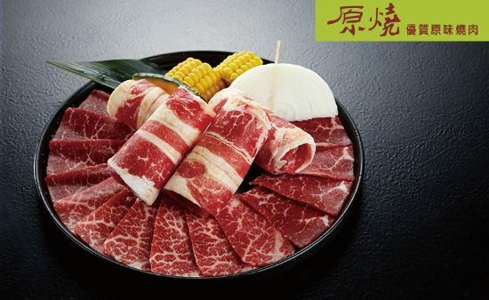 原燒 - 台中台糖東海店