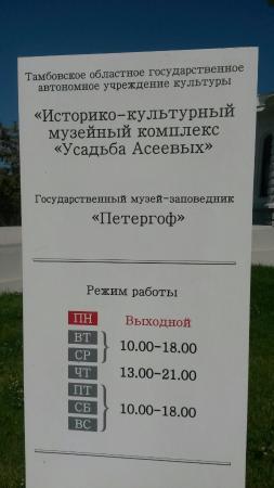Tambov, Russland: Дом купца Асеева