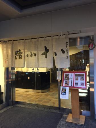 Toshimayakaryo Hatokoji Photo